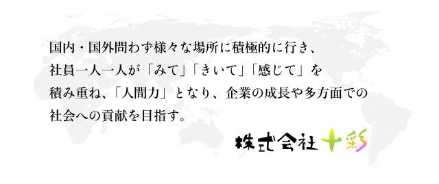 株式会社十彩 経営理念
