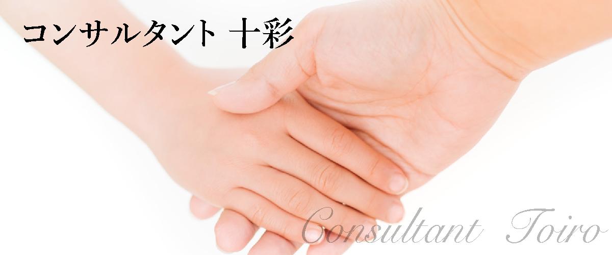Consultant 十彩