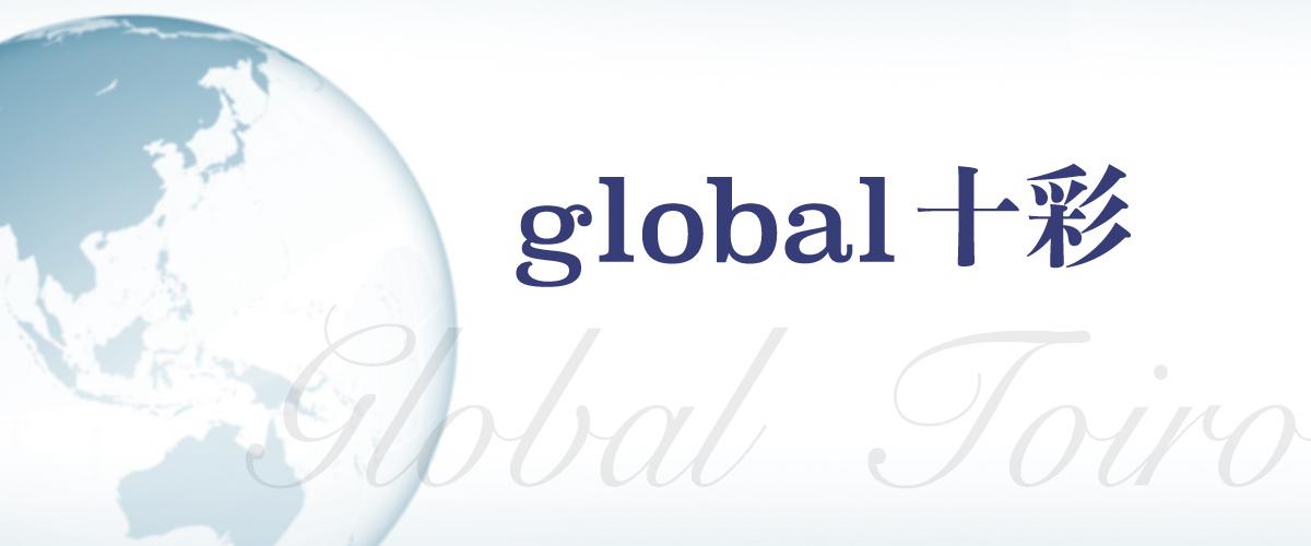 global 十彩